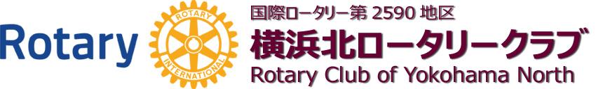 横浜北ロータリークラブ|国際ロータリー第2590地区|横浜市港北区|Rotary Club of Yokohama North