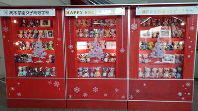 英理女子学院高等学校(元 高木学園女子高等学校) Happy Toys Project